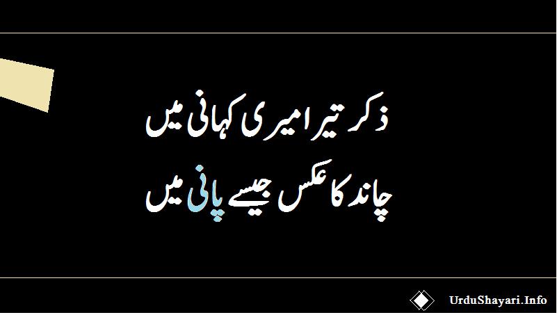 Zikar Tera Meri Kahani Mie - Beautiful Lines - Sad Shayari with Image