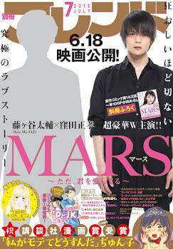Mars de Souryo Fuyumi Live Action
