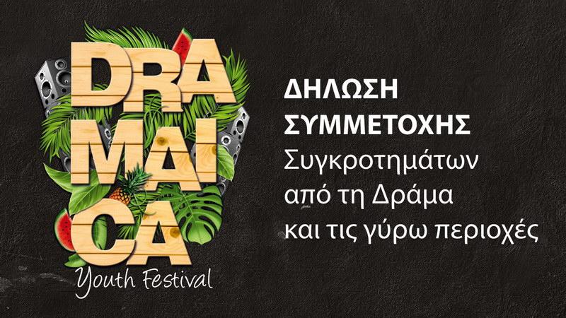 Ξεκίνησαν οι δηλώσεις συμμετοχής συγκροτημάτων στο Dramaica Youth Festival