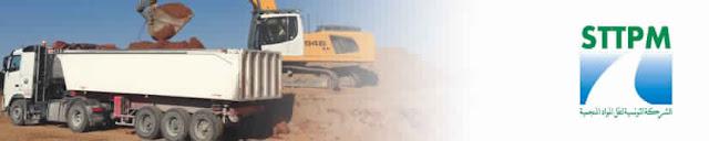 نتائج الشركة التونسية لنقل المواد المنجمية STTPM
