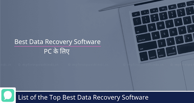 [Top 10] PC के लिए Best Data Recovery Software
