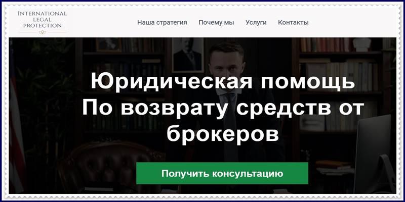 lip-agency.de.com – Отзывы? Мошенники International Legal Protection