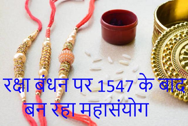 रक्षा बंधन पर 1547 के बाद बन रहा महासंयोग, इन 5 राशियों को होगा लाभ ही लाभ