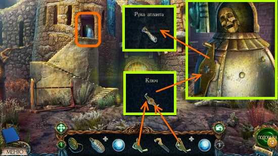 ставим ключ и крутим, забираем руку атланта в игре затерянные земли 3