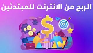 كيفية الربح من الانترنت بدون راس مال