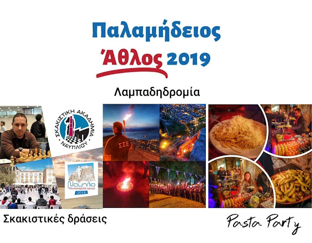 Ναύπλιο: Λαμπαδηδρομία, Pasta Party και Σκακιστικές δράσεις στον Παλαμήδειο Άθλο 2019