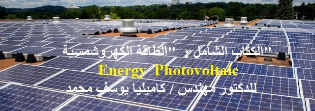 الكتاب الشامل فى الطاقة الشمسية للدكتورة كاميليا يوسف