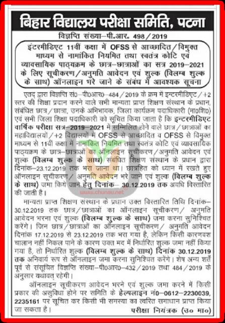 Inter registration 2019-21
