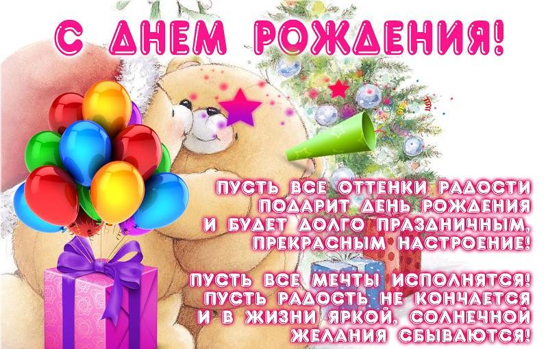 Лето, поздравление с днем рождения в картинках девочек