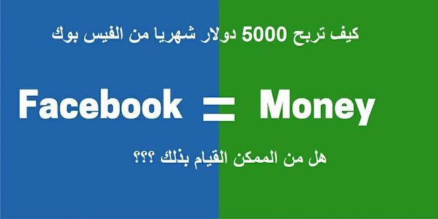 طرق الربح من الفيس بوك - كيف تجني المال من الفيس بوك