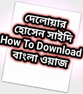 Delwar Hossain Sayeedi Bangla Mp3 Waz Download (দেলাওয়ার হোসাইন সাঈদী ওয়াজ অডিও ডাউনলোড)