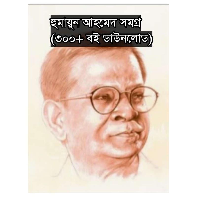 (275+) Humayun Ahmed All books Pdf Download || হুমায়ুন আহমেদের সকল বই free download