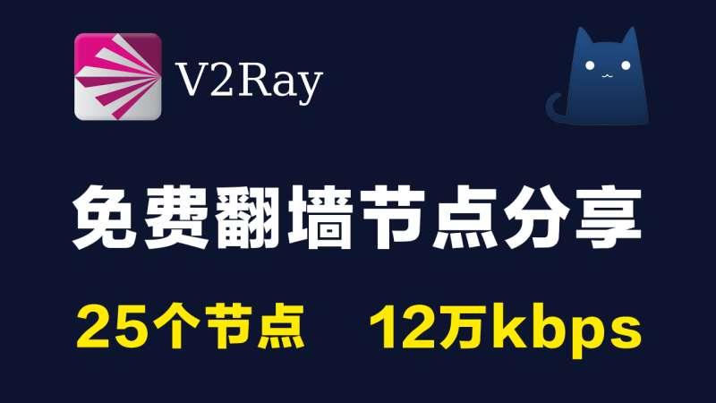 25个免费v2ray节点分享clash订阅链接 10万kbps 2021最新科学上网梯子手机电脑翻墙代理稳定vpn v2rayN,clash,trojan,shadowrocket小火箭