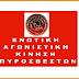 Ενωτική Αγωνιστική Κίνηση Πυροσβεστών:Ψήφισμα συμπαράστασης στο διωκόμενο συνδικαλιστή Κέκη Κωνσταντίνο