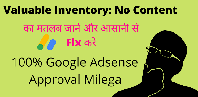 Adsense Valuable Inventory: No Content Issue Kya Hota Hai Kaise Fix Kare