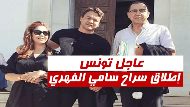 إطلاق سراح سامي الفهري Sami Fehri