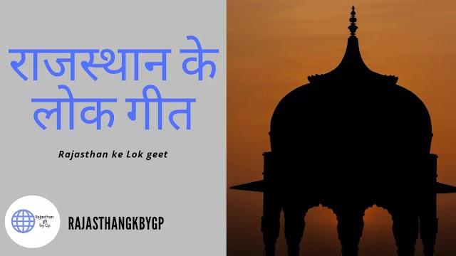 राजस्थान के लोकगीत - Rajasthan ke lok geet in hindi