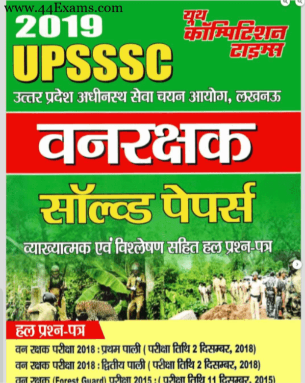 UPSSSC-Foreclosure-Solved-Papers-2019-Hindi-PDF-Book
