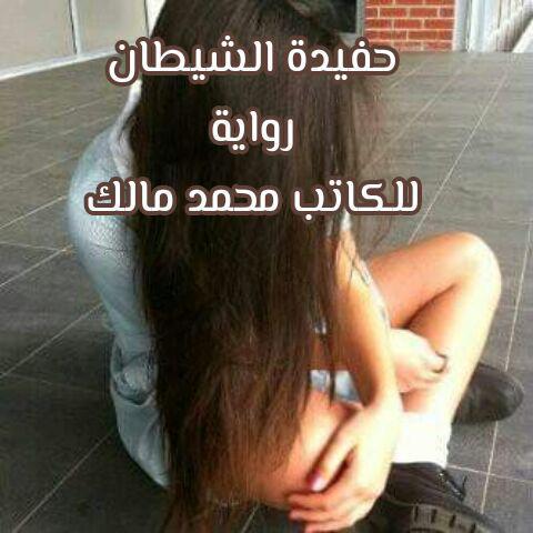 رواية حفيدة الشيطان الفصل الأول - محمد مالك