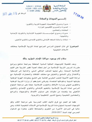 مراسلة وزارية جديدة بخصوص منهاج التربية الإسلامية الجديد