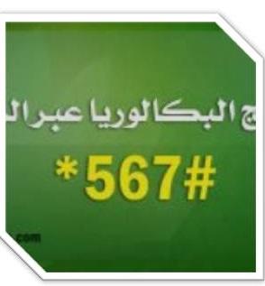 نتائج البكالوريا عبر الرقم #567*