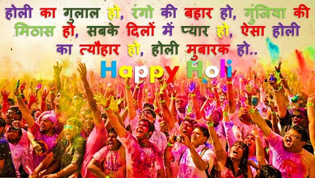 Happy Holi Romantic Shayari Images With HD Wallpaper Photo Download in Hindi