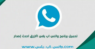 تحميل واتس اب بلس الازرق ضد الحظر, Whatsapp Plus يدعم تنزيل الحالات, الرسائل المحذوفة