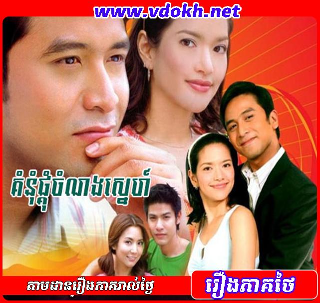 Komnum Pkum Chamnang Sne