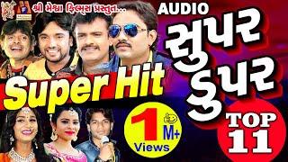 Gujarati Mp3 in Super Hit Singer Na Super Hit Song || Super Hit Top 11 || Gujarati Hit Song || Utrayan Aavi Re