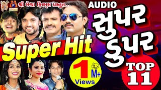 Gujarati Mp3 in Super Hit Singer Na Super Hit Song || Super Hit Top 11 || Gujarati Hit Song || Utrayan Aavi Re