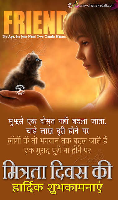 Hindi Quotes, nice Friendship Day Greetings in Hindi, friendship Day messages in Hindi, Hindi Friendship Quotes