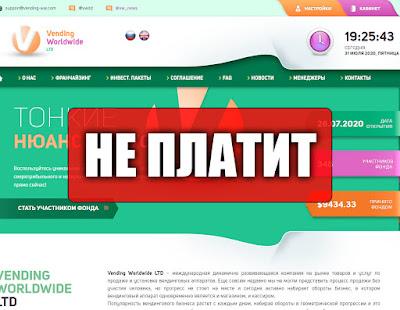 Скриншоты выплат с хайпа vending-ww.com