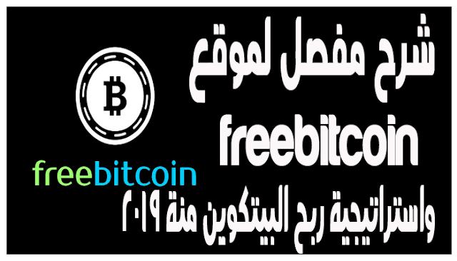 شرح مفصل لموقع freebitcoin واستراتيجية ربح البيتكوين منة 2019