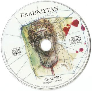 ΕΛΛΗΝΙΣΤΑΝ - (1998) Έκλειψη cd