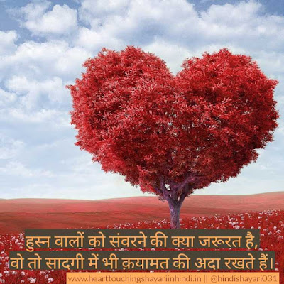 Latest Love Shayari in Hindi with images -2021