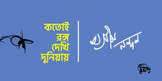 কতই রঙ্গ দেখি দুনিয়ায় : অসীম নন্দন
