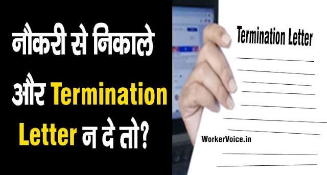 कंपनी Job से निकाले और Termination Letter न दे तो क्या करें