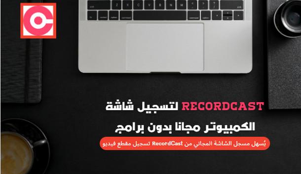 RecordCast لتسجيل شاشة الكمبيوتر مجانا بدون برامج