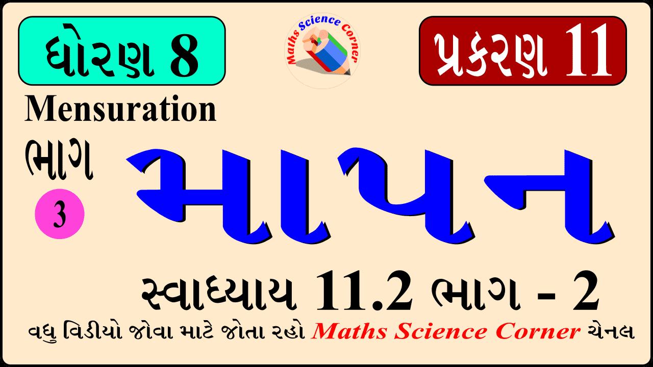 Maths Std 8 Ch 11 Ex 11.2 Part 2 Video