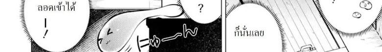 Tensei Kenja no Isekai Life - หน้า 26