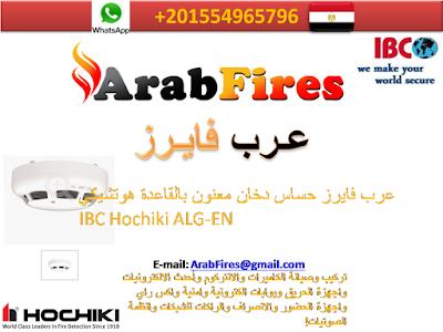 عرب فايرز حساس دخان معنون بالقاعدة هوتشيكي IBC Hochiki ALG-EN