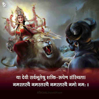 ya devi sarva bhuteshu images - Happy Navratri Images in Hindi