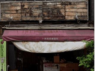 北台灣美食好吃驚