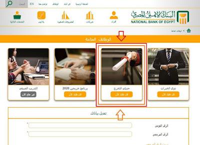 شرح  خطوات التقديم في موقع البنك الاهلي الجديد 2020 -وظائف البنك الأهلي 2020