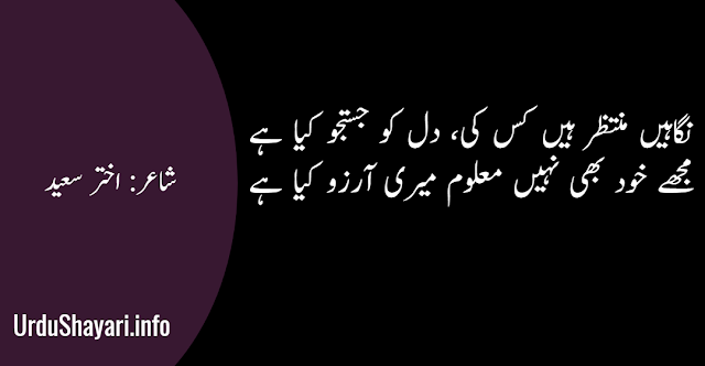 Two lines Urdu Shayari by Akhtar saeed - 2 lines poetry on dil arzoo and justojoo