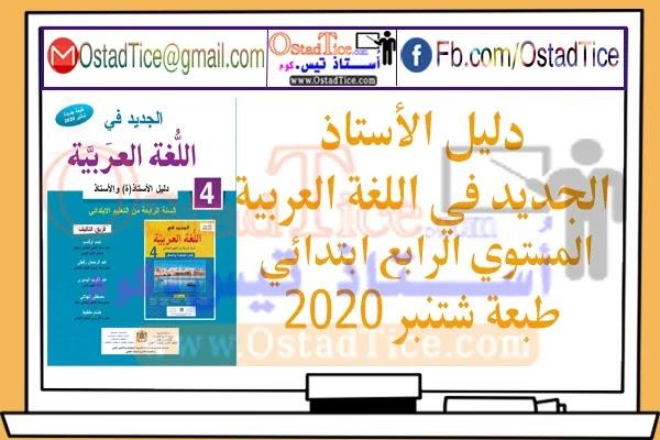 دليل الاستاذ الجديد في اللغة العربية المستوى الرابع طبعة 2020