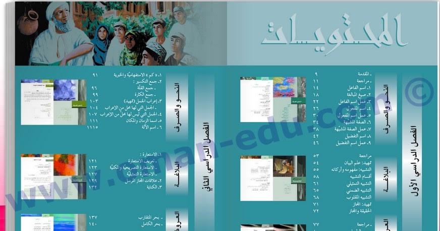 تحميل كتاب الكامل في النحو pdf