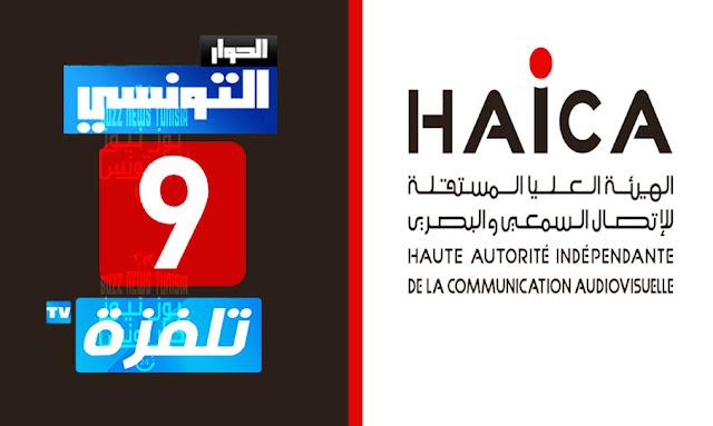Tunisie – HAICA : Amende de 5 mille dinars à El Hiwar Ettounsi, Attassia et Telvsa TV