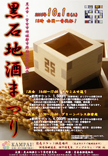 Kuroishi Local Sake Festival flyer front 黒石地酒まつり チラシ表 Jizake Matsuri