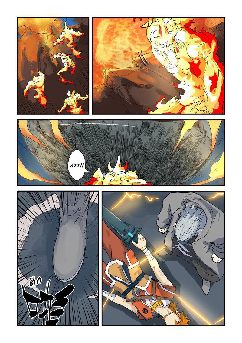 อ่านการ์ตูน Tales of Demons and Gods 135 Part 2 ภาพที่ 6